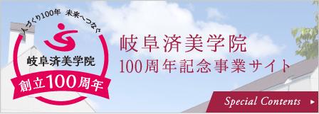岐阜済美学院 100周年記念事業サイト